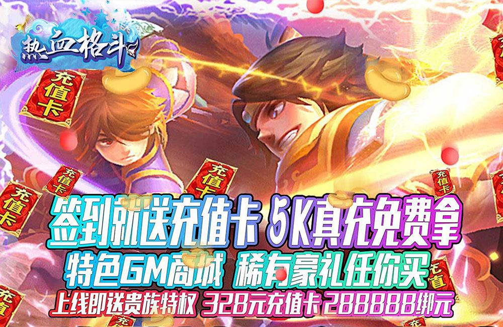 江湖武侠情缘的MMORPG《热血格斗(GM送真充)》2021/8/6 9:00首发