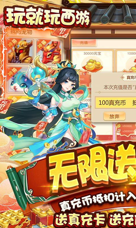 梦回西游记(送一万真充)胜斗西游-游戏截图1