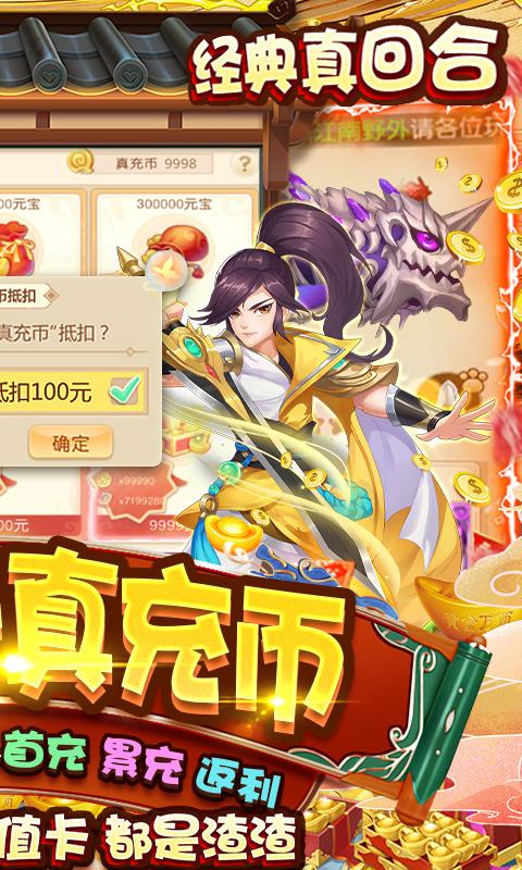 梦回西游记(送一万真充)胜斗西游-游戏截图2
