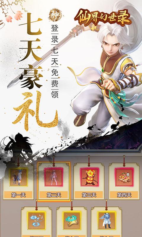 仙界幻世录(送GM专用刀)游戏截图2