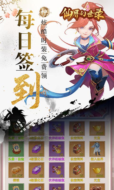 仙界幻世录(送GM专用刀)游戏截图3