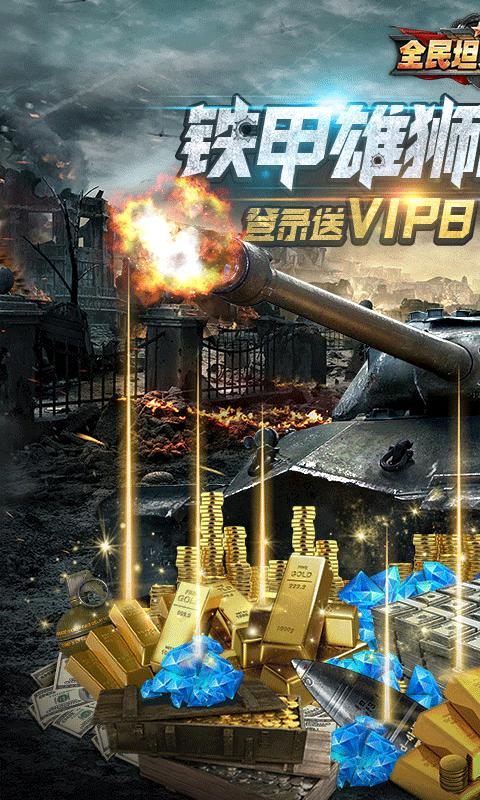 全民坦克联盟(登录送V8)