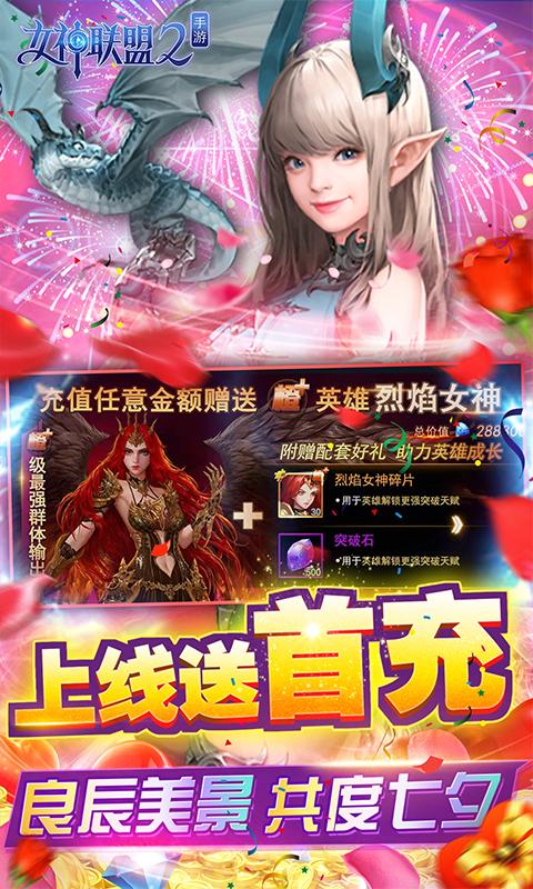 女神联盟2(送万充女神)