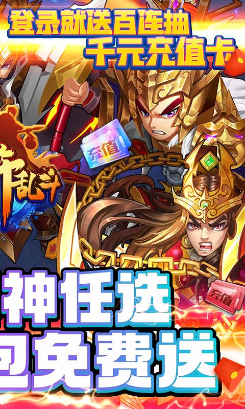 水浒乱斗(送顶级神将)游戏截图2