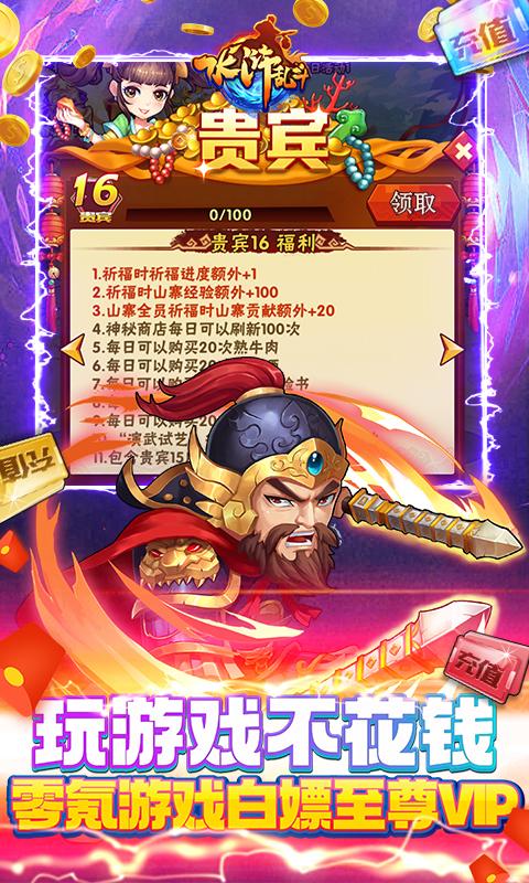 水浒乱斗(送顶级神将)游戏截图3