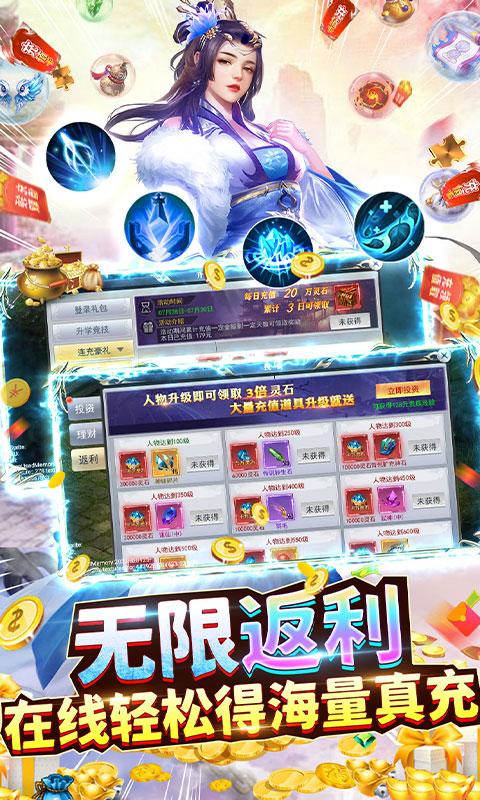 执剑江湖(GM无限真充)游戏截图3
