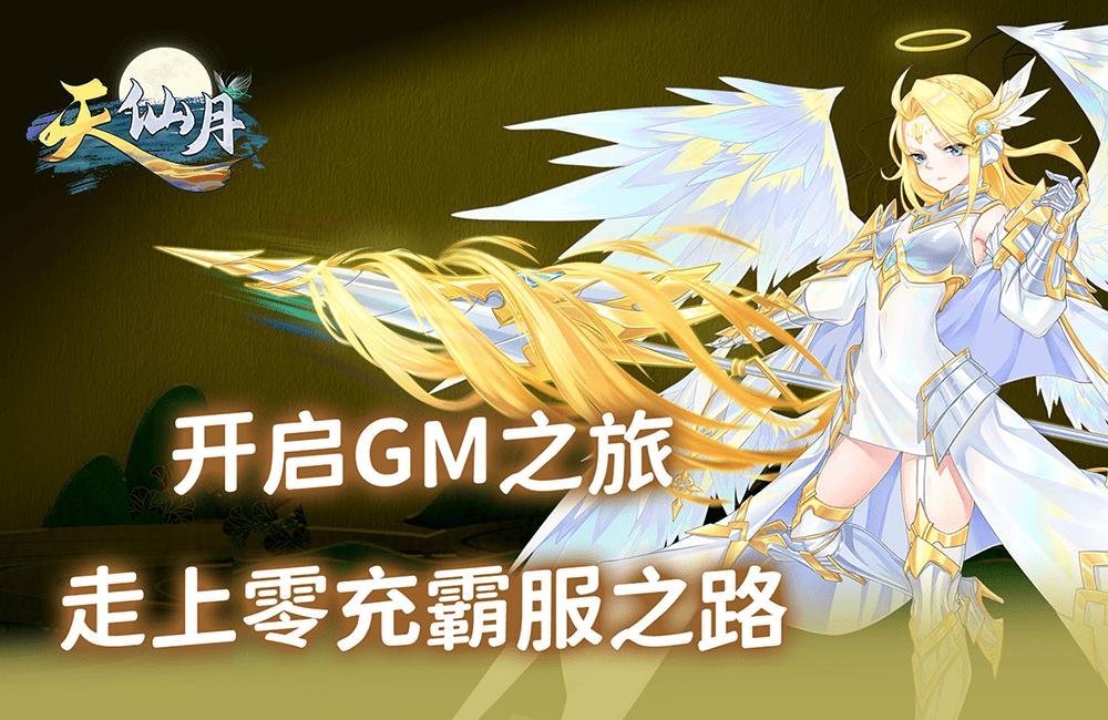 天仙月(GM当托特权)