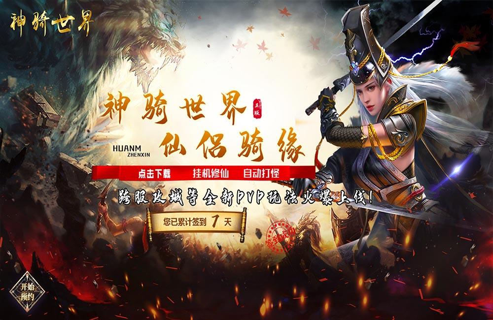 【神骑世界】10.22-10.24周末限时线下活动