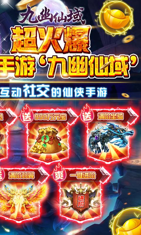 九幽仙域(GM超前玩法)游戏截图2