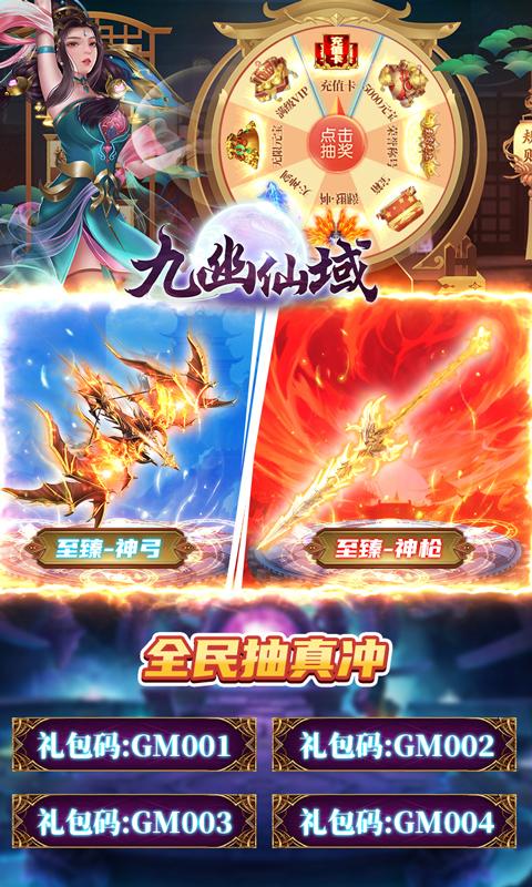 九幽仙域(GM超前玩法)游戏截图3