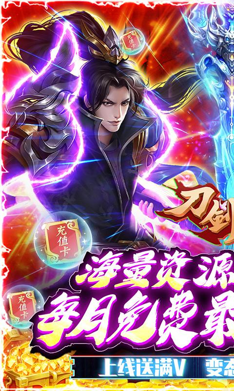 刀剑萌侠(送仙卡10W充)游戏截图1