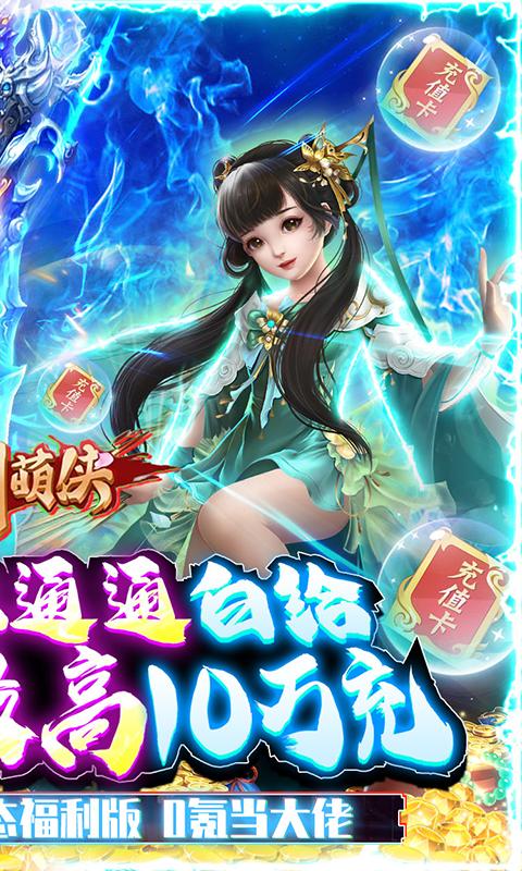 刀剑萌侠(送仙卡10W充)游戏截图2