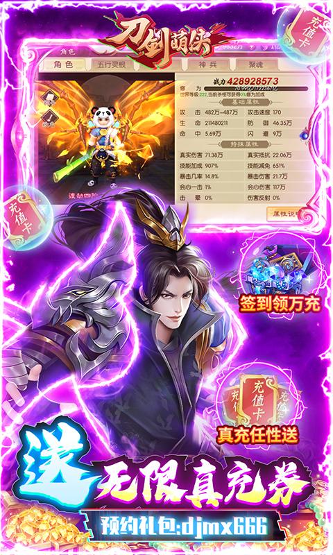 刀剑萌侠(送仙卡10W充)