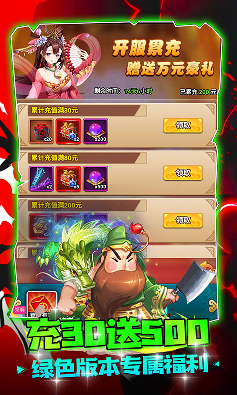 大国战(充30抵500)游戏截图3