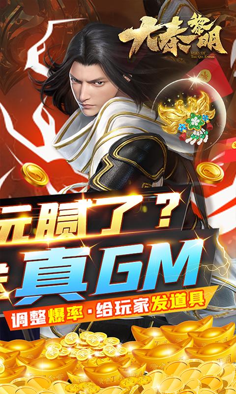 大秦黎明(我是GM)游戏截图2