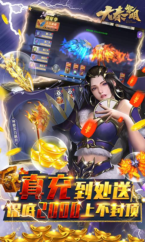 大秦黎明(我是GM)游戏截图3