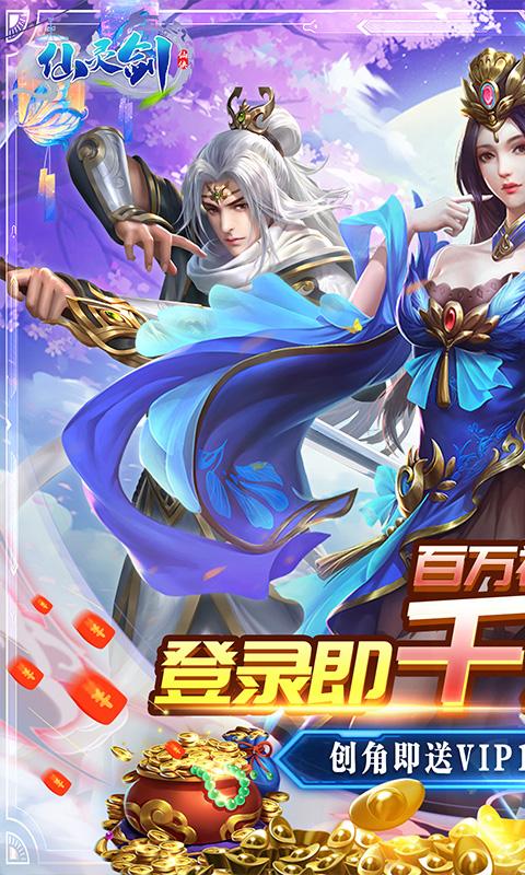 仙灵剑(送千元充值)