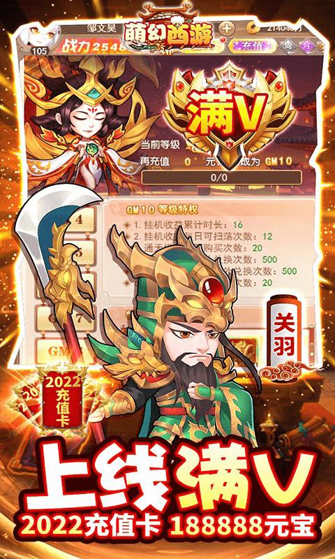 萌幻西游(送GM五万真充)