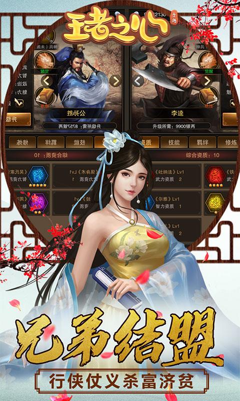王者之心(无限抽充值卡)游戏截图3