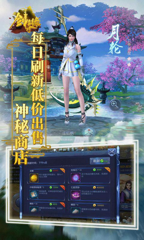 剑侠奇缘(飞升版)