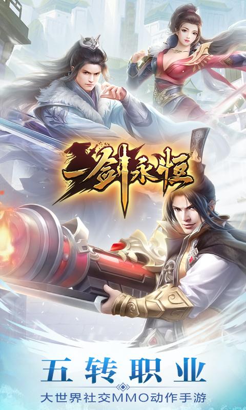 一剑永恒(高返版)游戏截图5