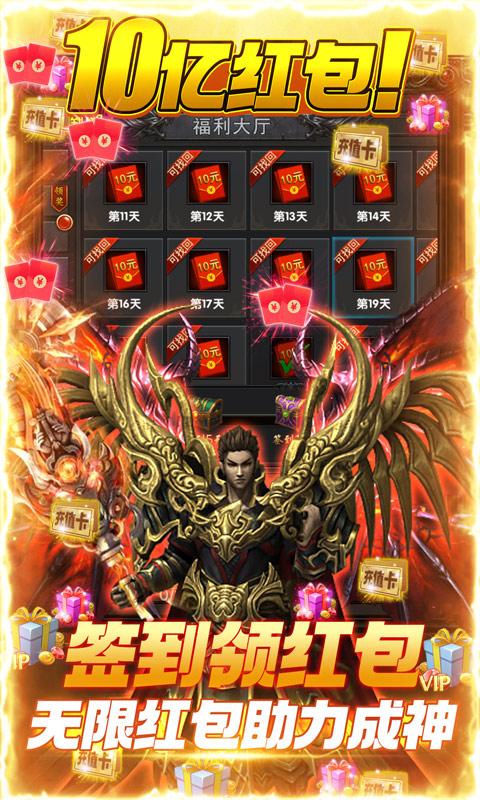 战神(10亿红包)