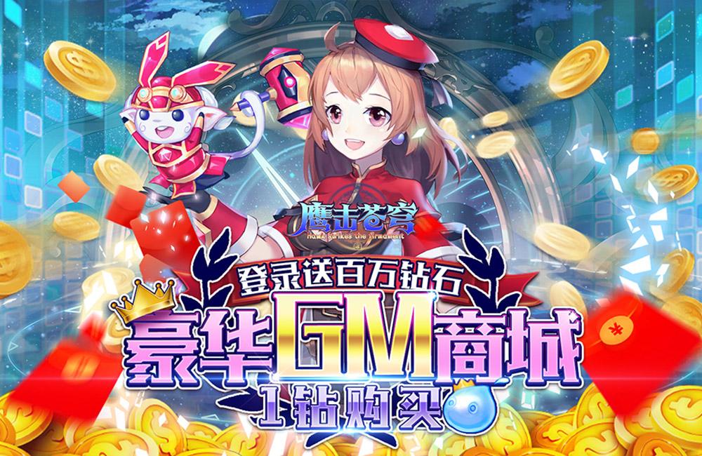 【鹰击苍穹】10.17-10.23  限时线下活动