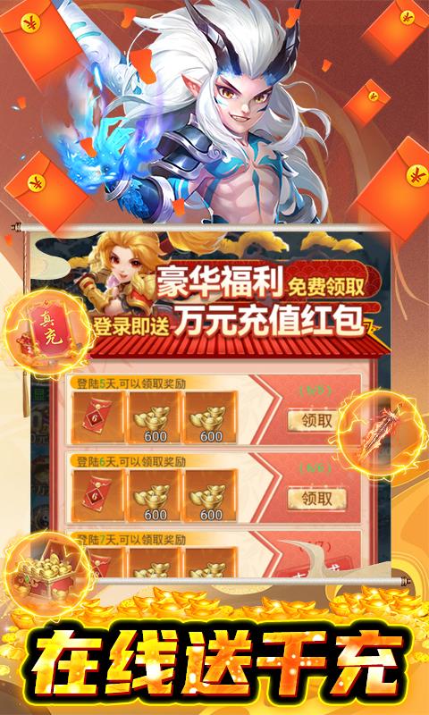 东方见闻录(免费GM真充)游戏截图1