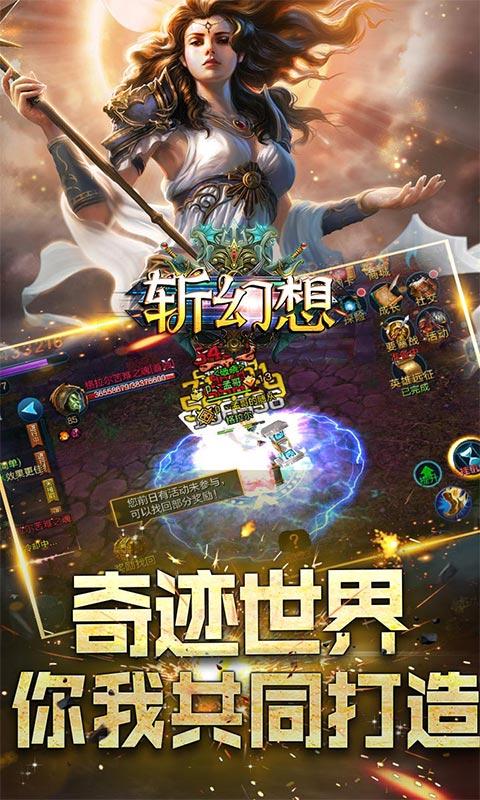 斩幻想(上线送648)