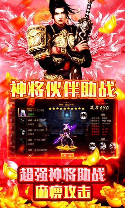 神皇(专属白嫖版)游戏截图5