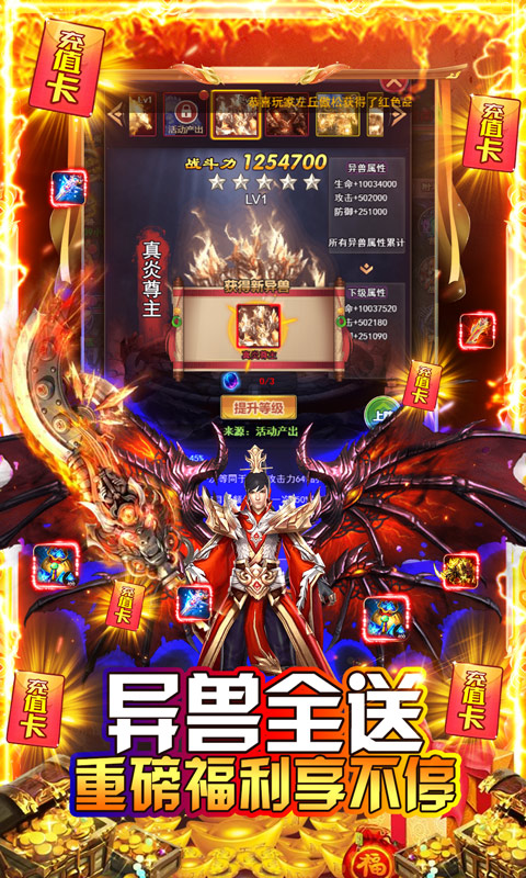 龙之幻想(异兽全送版)游戏截图1