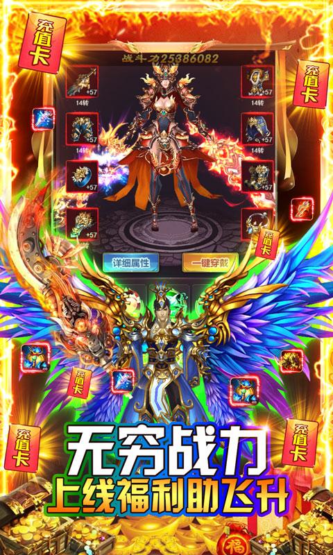 龙之幻想(异兽全送版)游戏截图3