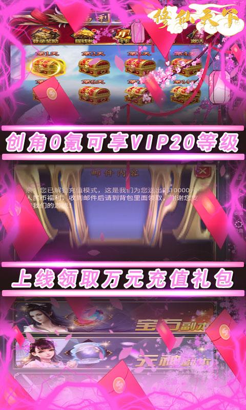 修仙天下(创角送V20)游戏截图3