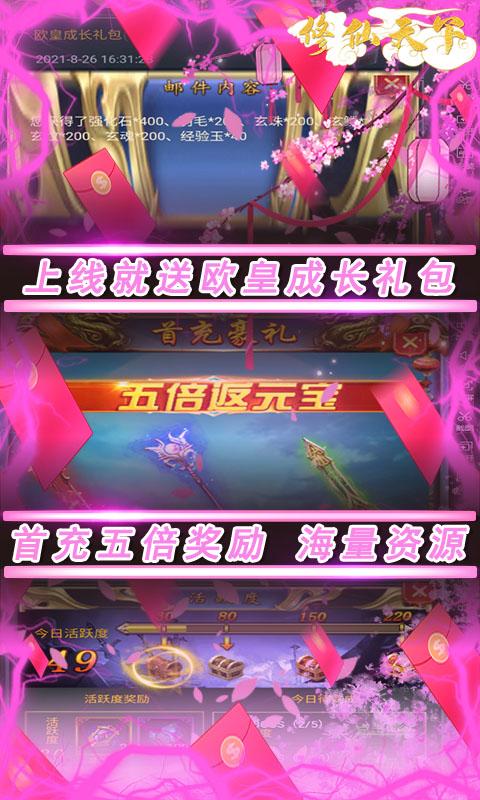 修仙天下(创角送V20)游戏截图4
