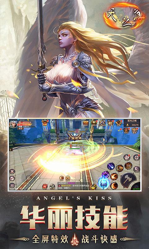 天之痕(魔幻骑士)游戏截图2
