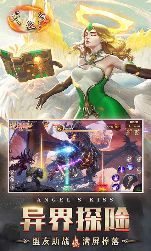 天之痕(魔幻骑士)游戏截图5