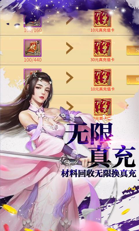 剑侠棋缘(无限换真充)游戏截图3