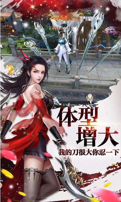 剑侠棋缘(无限换真充)游戏截图5