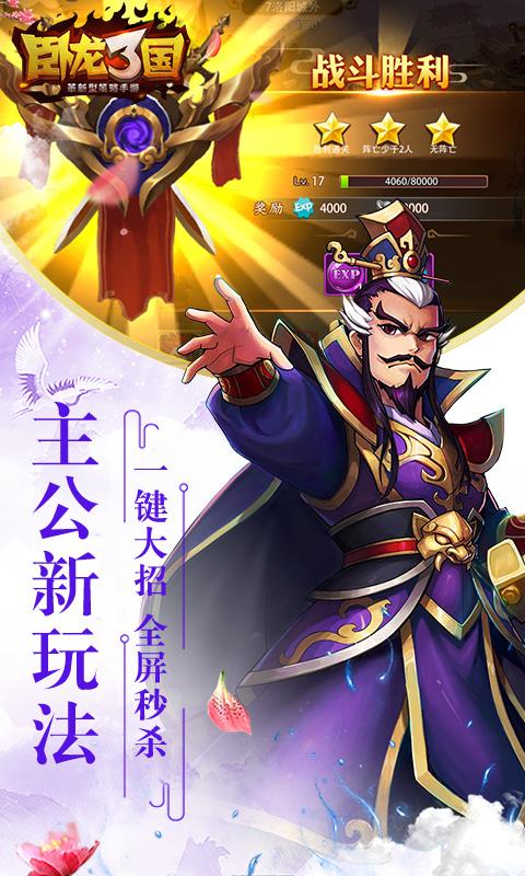 卧龙三国(创角送500)游戏截图5