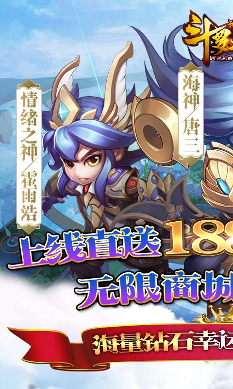 斗罗大陆神界传说2(GM送无限商城)游戏截图1