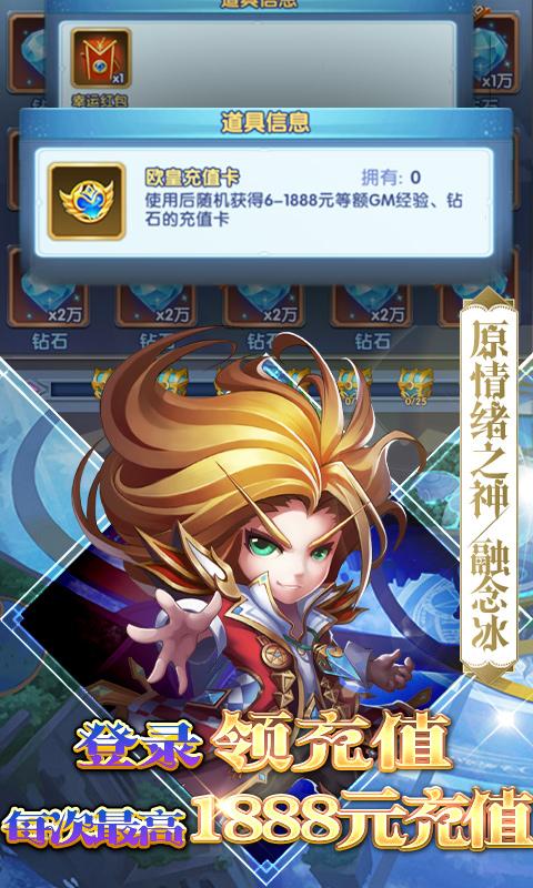 斗罗大陆神界传说2(GM送无限商城)游戏截图4