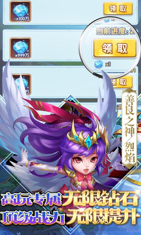 斗罗大陆神界传说2(GM送无限商城)游戏截图5
