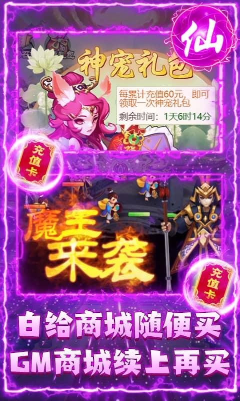 飞仙诀(开局GM套装)游戏截图5