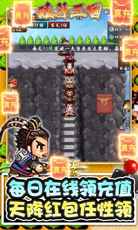 魂斗三国(0氪真万充)游戏截图5