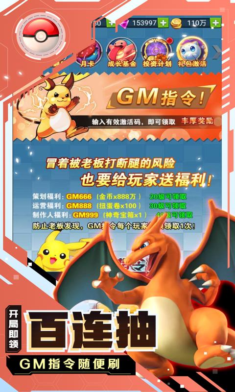 精灵Q传(送充无限GM抽)游戏截图3