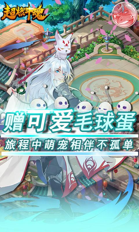 超燃斗魂(魔法六职业)游戏截图4