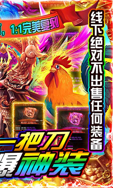 烈焰屠龙(复古高爆版)游戏截图2