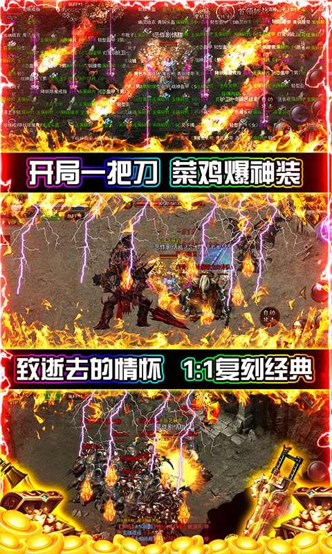 烈焰屠龙(复古高爆版)游戏截图3