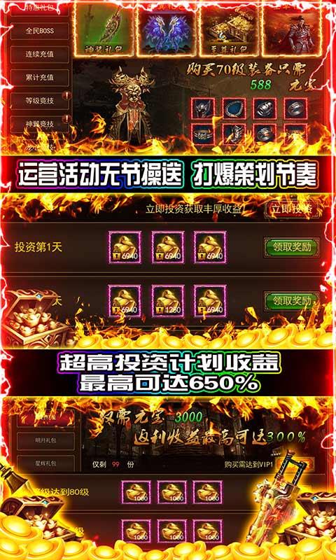 烈焰屠龙(复古高爆版)游戏截图4