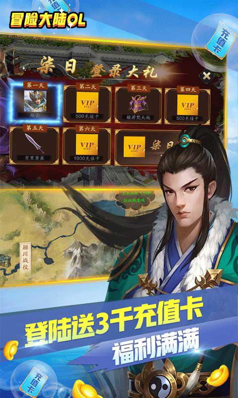 冒险大陆OL(送赵云3千充)